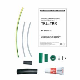 Комплект TKL, TKR, TKW